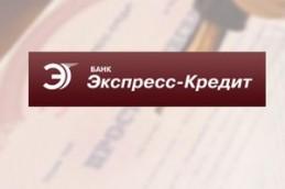 Банк «Экспресс-Кредит» повысил ставки по депозитам для юридических лиц