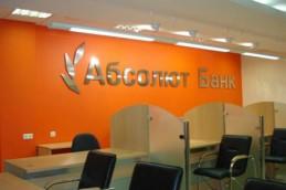 Абсолют Банк обновил линейку вкладов