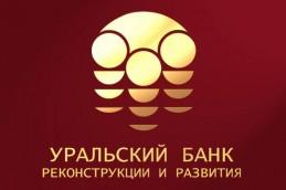 УБРиР расширил линейку кредитов