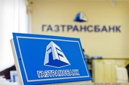 Газтрансбанк повысил ставки по вкладам «Весенний» и «Элитный Плюс»
