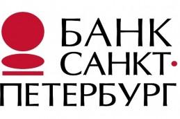 Банк «Санкт-Петербург» повысил ставки по депозитам для юрлиц