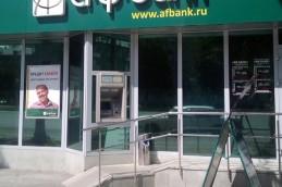 АФ Банк изменил условия по вкладу «АФ-Престиж»