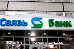 Связь-Банк за 2013 год увеличил прибыль в 6,4 раза до 842 млн рублей