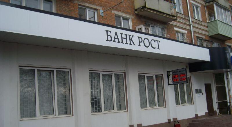 Рост Банк повысил ставки в рублях по вкладу «Максимальный Рост»