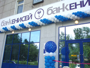 Банк «Енисей» увеличил доходность рублевых вкладов
