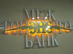 Межтопэнергобанк повысил доходность рублевых вкладов