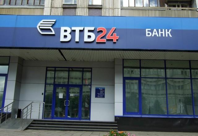 ВТБ 24 увеличил минимальную ставку по кредиту для малого бизнеса «Коммерсант»