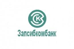 Запсибкомбанк повысил доходность рублевых вкладов