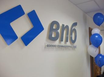 Военно-Промышленный Банк открыл офис в Рязани