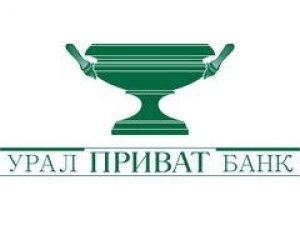 Уралприватбанк открыл допофис в Екатеринбурге