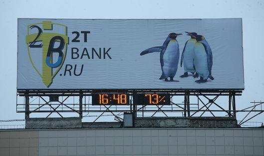 2Т Банк обновил условия ипотеки