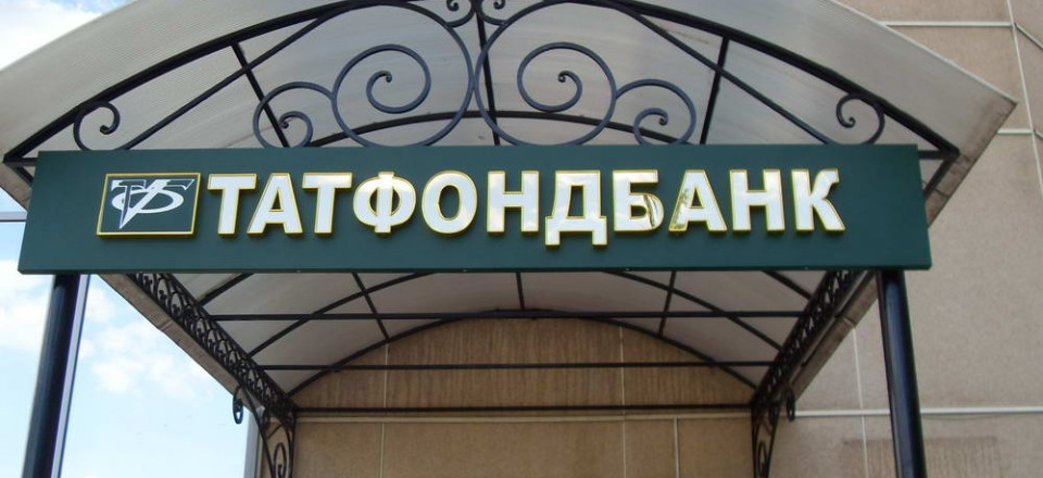 Татфондбанк открыл новое отделение в Воронеже