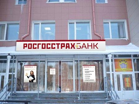 Росгосстрах Банк повысил доходность рублевых депозитов юрлиц