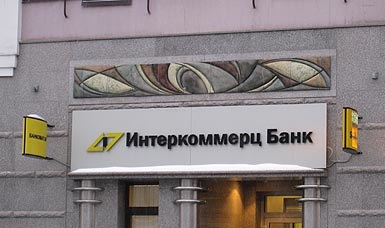 Банк «Интеркоммерц» расширил возможности интернет-банкинга для юрлиц и ИП