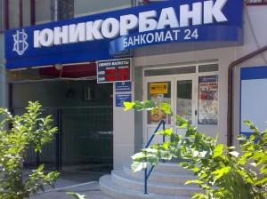 Юникорбанк понизил ставки по рублевым вкладам