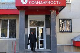 Самарский банк «Солидарность» избрал новый совет директоров