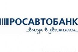 Росавтобанк изменил условия коммерческой ипотеки