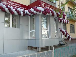 Банк «Кредит-Москва» предлагает два новых вклада