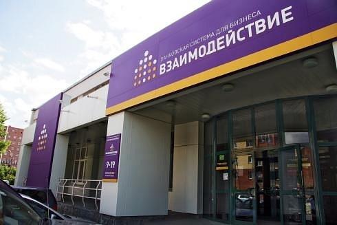 Банк «Взаимодействие» понизил ставку по вкладу «Миллионер»