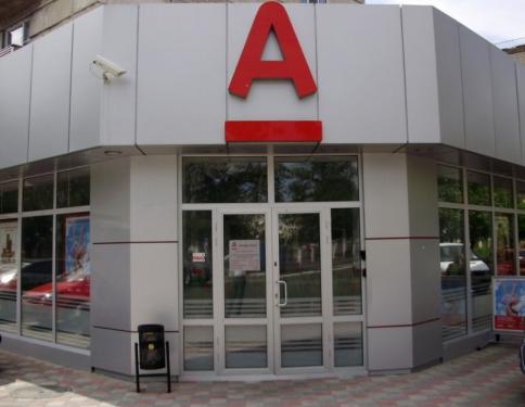 Банк «Инвестиционный Cоюз» понизил ставки по двум вкладам в рублях