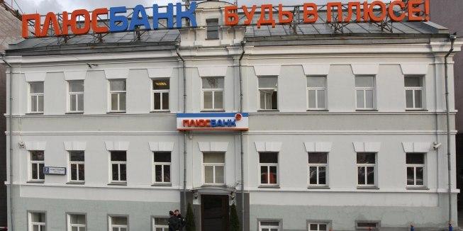 Плюс Банк запускает два новых вклада, понижает ставки по действующему