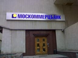 Москоммерцбанк повысил ставки по двум вкладам в рублях