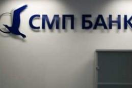 СМП Банк планирует увеличить уставный капитал на 5 млрд рублей за счет допэмиссии