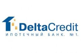 Банк «ДельтаКредит» изменил процентные ставки по ипотеке