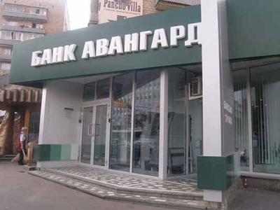 Банк «Авангард» открыл новый офис в Тольятти