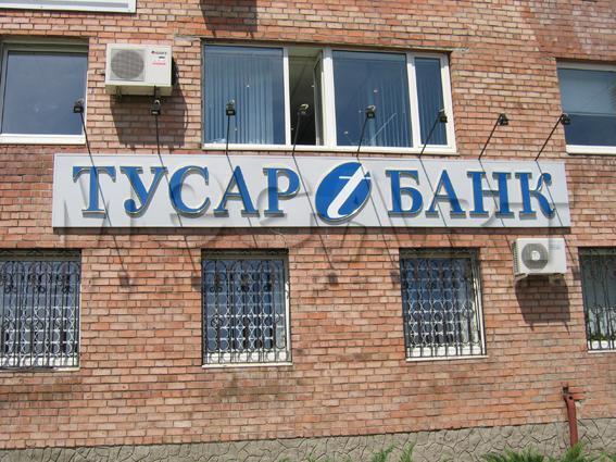 Банк «Тусар» повысил ставки по вкладам в рублях