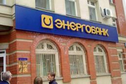Энергобанк вводит вклад «Медовый», повышает ставку по «Перспективному»