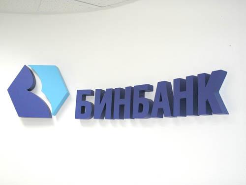 Бинбанк предлагает открыть новый вклад «Щедрое лето»