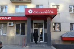 Банк «Солидарность» вводит вклад «Беззаботное лето»