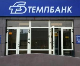 Темпбанк закрывает офис в Балашихе