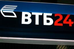 ВТБ 24 планирует увеличить уставный капитал на 85,5 млрд рублей