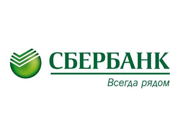 В Сбербанке можно получить ипотеку по двум документам