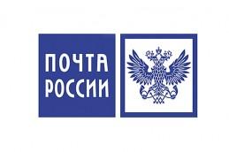 Почта России хочет купить банк с чистой историей за 5—10 млн долларов