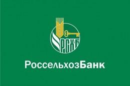 «Россельхозбанк» предложил новые кредиты для микробизнеса