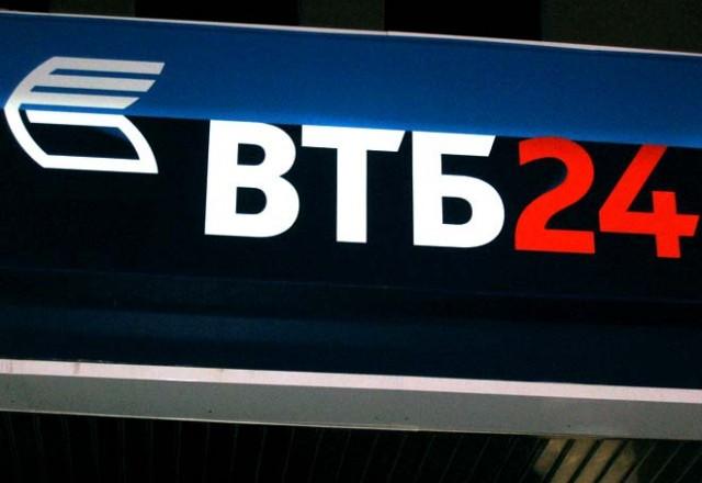 ВТБ 24 вновь изменил условия по кредиту «Коммерсант»