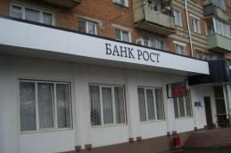 Рост Банк увеличил чистую прибыль за полугодие на 200%