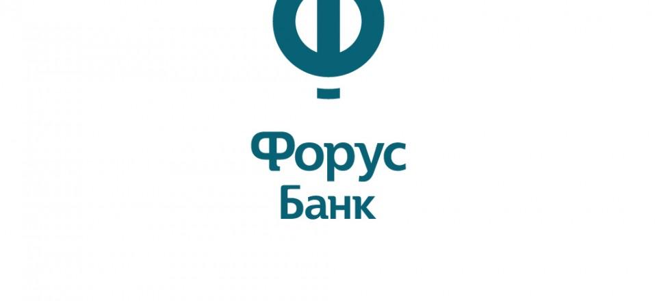 Форус Банк изменил ставки по продукту «Бизнес-кредит»