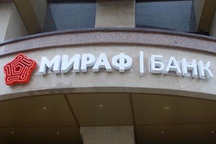 Мираф-Банк предлагает «Проценты вперед»