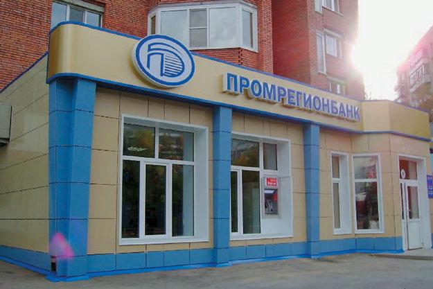 Промрегионбанк открыл офис в Ростове-на-Дону