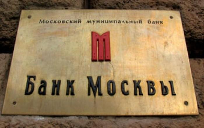 Банк Москвы открыл новое отделение в Кемерово