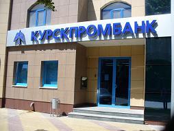 Курскпромбанк предлагает вклад «Традиции развития»