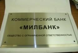 Милбанк ввел «Плановый» вклад