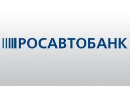 Росавтобанк вводит информационную версию интернет-банка
