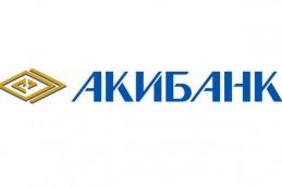 Акибанк проводит акцию по стандартным ипотечным кредитам