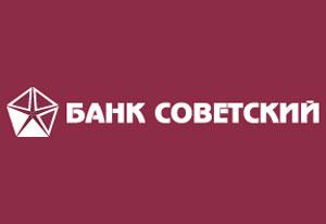 Также ведется активная работа ао банк советский и с сектором предприятий малого бизнеса.