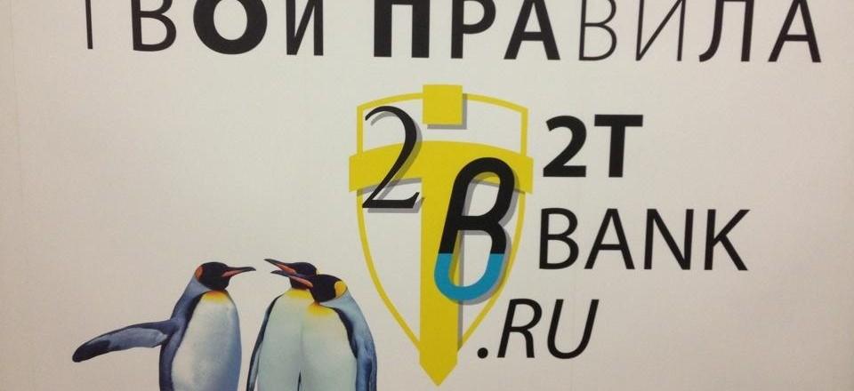 2Т Банк повысил ставки по «Вкладу на срок» в рублях
